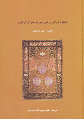 مفهوم قرآني و توراتي موسي ع و فرعون