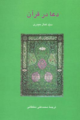 دعا در قرآن