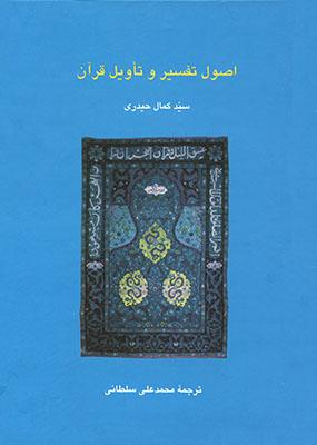 اصول تفسير و تاويل قرآن
