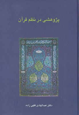 پژوهشي در نظم قرآن