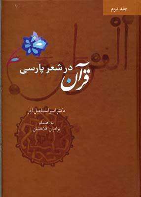 قرآن در شعر پارسي