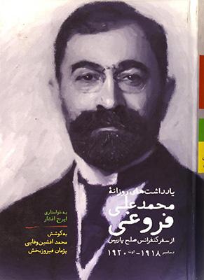 يادداشتهاي روزانه محمدعلي فروغي از سفر كنفرانس صلح پاريس: دسامبر 1918 - اوت 1920
