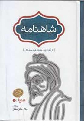 شاهنامه گالينگور 4جلدي