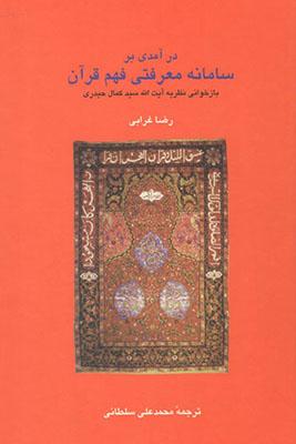 سامانه معرفتي فهم قرآن
