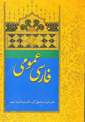 فارسي عمومي / آذر