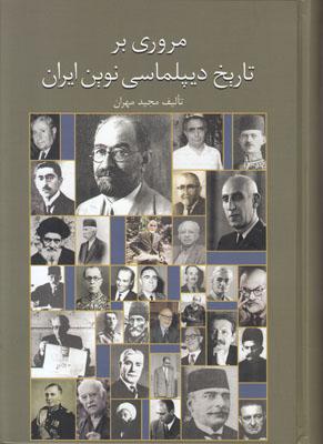 مروري بر تاريخ ديپلماسي ايران