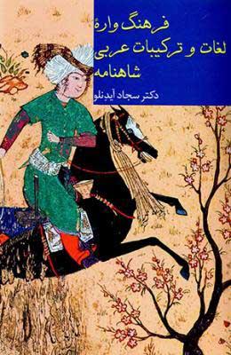 فرهنگ واره لغات و تركيبات عربي در شاهنامه