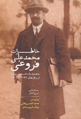 خاطرات محمدعلي فروغي