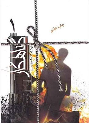 گناهكار 2جلدي
