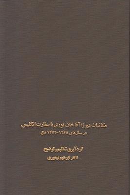 مكاتبات ميرزا آقاخان نوري با سفارت انگليس 1268-1274 ه.ق