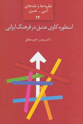 اسطوره كاوي عشق در فرهنگ ايراني