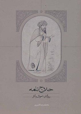 حلاج نامه ، روزگار، احوال و آثار