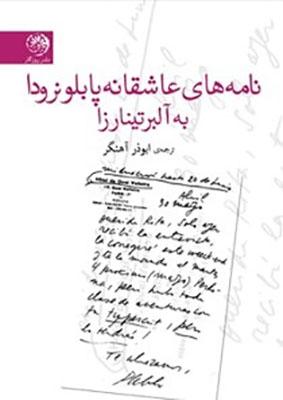 نامه هاي عاشقانه پابلو نرودا به آلبرتينارزا