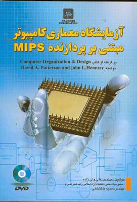 آزمايشگاه معماري كامپيوتر مبتني بر پردازنده MIPS (برگرفته از كتاب Computer organization & design)