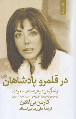 در قلمرو پادشاهان (زندگي من در عربستان سعودي): پردهبرداري از اسرار بزرگترين و قدرتمندترين خانواده سعودي