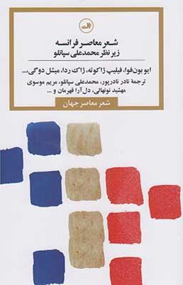 شعر معاصر فرانسه