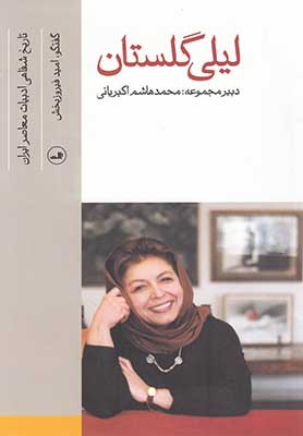 تاريخ شفاهي ادبيات معاصر ايران: ليلي گلستان