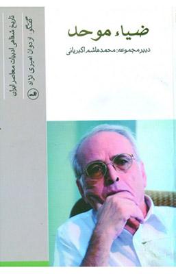 تاريخ شفاهي ادبيات معاصر ايران: ضياء موحد