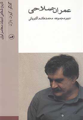 تاريخ شفاهي ادبيات معاصر ايران: عمران صلاحي
