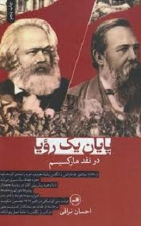 پايان يك رويا در نقد ماركسيسم