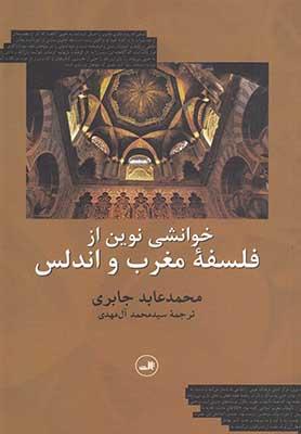 خوانشي نوين از فلسفه مغرب و اندلس