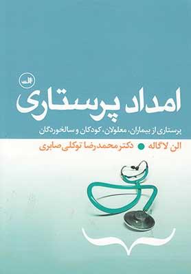 امداد پرستاري: پرستاري از بيماران، معلولان، كودكان و سالخوردگان