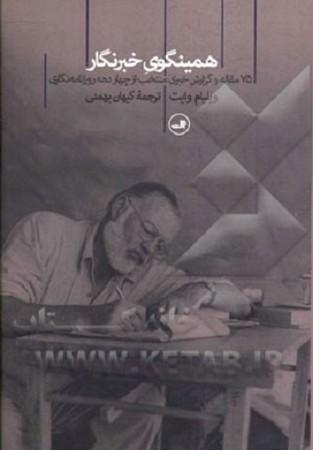 همينگوي خبرنگار: 75 مقاله خبري منتخب از چهار دهه روزنامهنگاري
