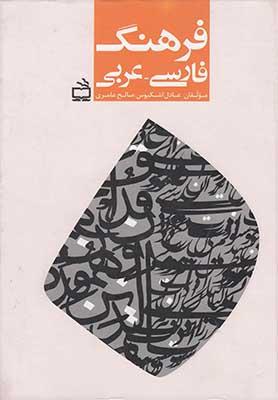 فرهنگ فارسي به عربي