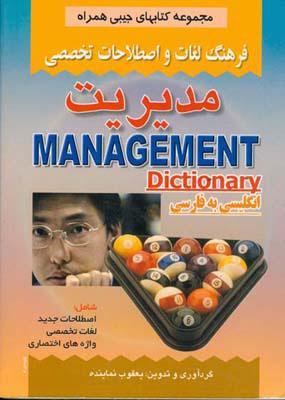 فرهنگ لغات و اصطلاحات تخصصي مديريت