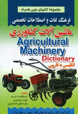 فرهنگ ماشين آلات كشاورزي