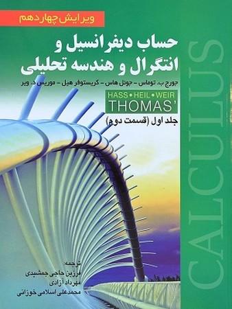 حساب ديفرانسيل و انتگرال و هندسه تحليلي جلد 1 قسمت 2