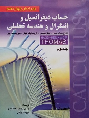 حساب ديفرانسيل و انتگرال و هندسه تحليلي جلد 2