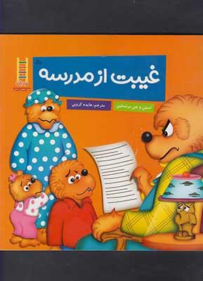 غيبت از مدرسه / خانواده خرسي