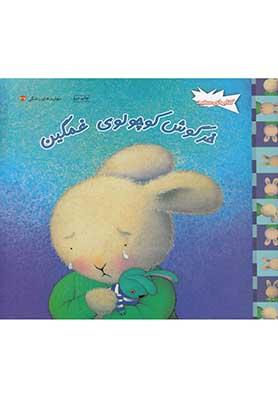 خرگوش كوچولوي غمگين