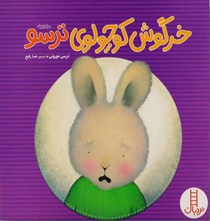 خرگوش كوچولوي ترسو