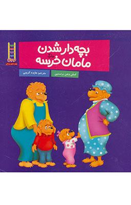 بچه دار شدن مامان خرسه / خانواده خرسي