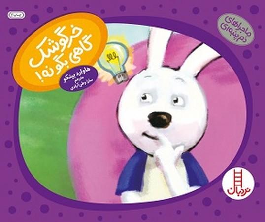 خرگوشك گاهي بگو نه/ماجراي دم پنبه اي