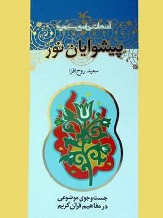 پيشوايان نور (موضوع: شناخت امام، انتخاب امام، كامل شدن دين، مقام ابراهيم)