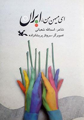 اي ميهن من، ايران