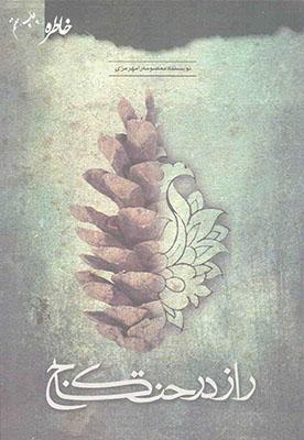 راز درخت كاج
