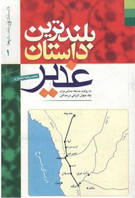 بلندترين داستان غدير: به روايت حذيفه يماني براي يك جوان ايراني در مدائن