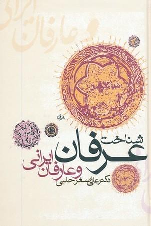 شناخت عرفان و عارفان ايراني