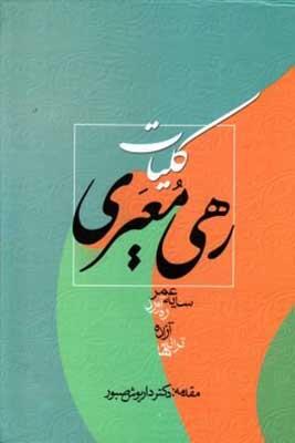 كليات رهي معيري: سايه عمر - آزاده - رهآورد - ترانهها