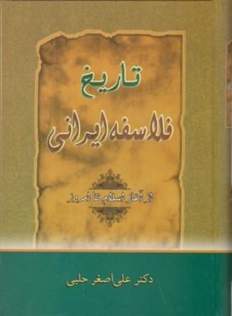 تاريخ فلاسفه ايراني از آغاز اسلام تا امروز