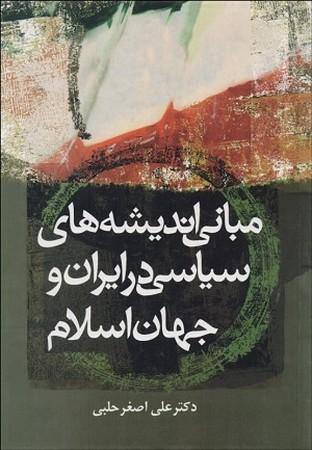 مباني انديشههاي سياسي در ايران و جهان اسلامي