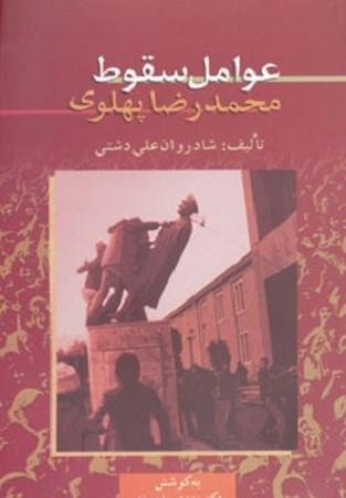 عوامل سقوط محمدرضا پهلوي: يادداشتهايي منتشر نشده از: شادروان علي دشتي