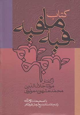 كتاب فيه ما فيه: از گفتار مولانا جلالالدين محمد مشهور به مولوي