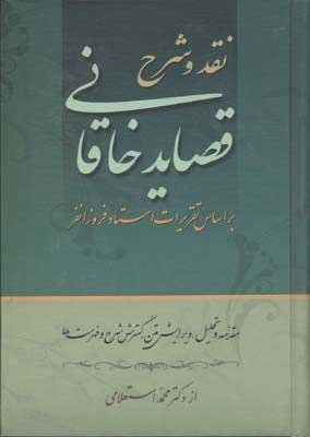 نقد و شرح قصايد خاقاني (دوره 2جلدي)