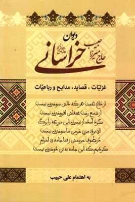 ديوان حاج ميرزا حبيب خراساني (قدس سره) (عزليات، قصايد، مدايح و رباعيات)