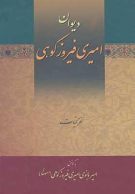 ديوان اميري فيروزكوهي (دوره 3جلدي)
